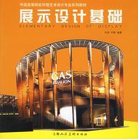 展示设计基础——中国高等院校环境艺术设计专业系列教材