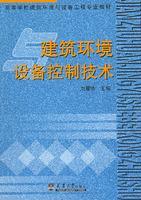 建筑环境设备控制技术