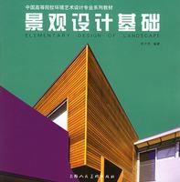 景观设计基础——中国高等院校环境艺术设计专业系列教材