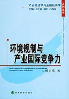 环境规制与产业国际竞争力