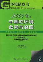 2005年:中国的环境危局与突围(附CD-ROM光盘一张)