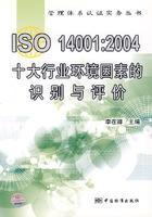 ISO14001:2004十大行业环境因素的识别与评价