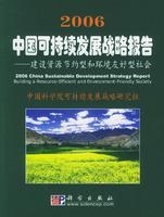 2006中国可持续发展战略报告——建设资源节约型和环境友型社会