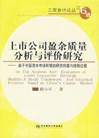 上市公司盈余质量分析与评价研究——基于中国资本市场环境的研究构架与经验证据