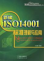 新编ISO14001标准理解与应用:新编ISO14001环境管理体系规范实务.上卷