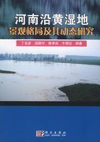 河南沿黄湿地景观格局及其动态研究