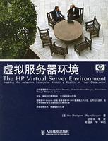 虚拟服务器环境