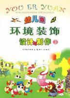 幼儿园环境装饰设计与制作3
