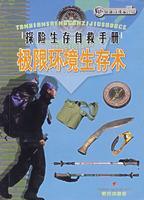 探险生存自救手册:极限环境生存术