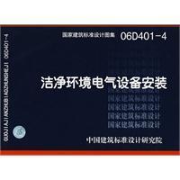06D401-4洁净环境电气设备安装(国家建筑标准设计图集)—电气专业
