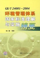 GB/T24001-2004环境管理体系国家标准理解与实施精要