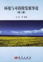 环境与可持续发展导论(第二版)