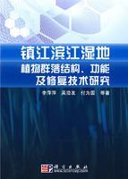 镇江滨江湿地植物群落结构、功能及修复技术研究