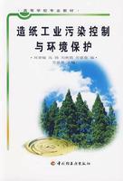 造纸工业污染控制与环境保护