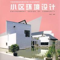 小区环境设计