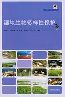 湿地生物多样性保护