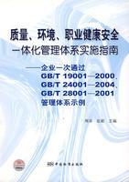 质量、环境、职业健康安全一体化管理体系实施指南:企业一次通过GB/T19001-2000、GB/T 24001-2004、GB/T28001-20001管理体系
