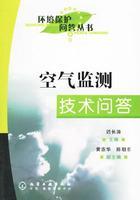 空气监测技术问答/环境保护问答丛书