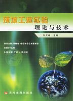 环境工程实验理论与技术