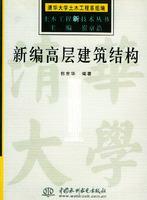 新编高层建筑结构——土木工程新技术丛书