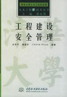 工程建设安全管理——土木工程新技术丛书(特价/封底打有圆孔)