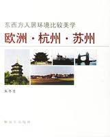 东西方人居环境比较美学:欧洲杭州苏州