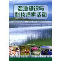 湿地知识与科技探索活动