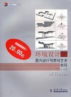 环境设计:室内设计与景观艺术教程(附光盘)
