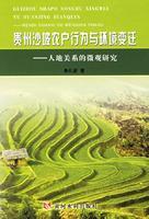 贵州沙坡农户行为与环境变迁——人地关系的微观研究