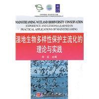 湿地生物多样性保护主流化的理论与实践