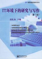 IT环境下的研究与写作(第二版)