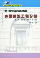 土木工程专业毕业设计指南.房屋建筑工程分册(大学生毕业设计指南丛书)