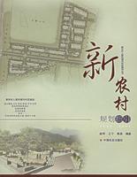 新农村规划指引/新农村人居环境与村庄规划丛书
