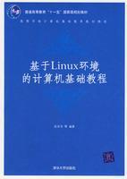 基于Linux环境的计算机基础教程——高等学校计算机基础教育教材精选