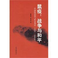 鼠疫:战争与和平——中国的环境与社会变迁(1230-1960年)