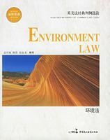 环境法——英美法经典判例选读