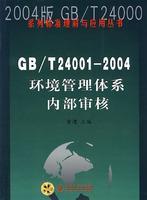 GB/T24001-2004环境管理体系内部审核