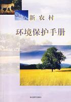 新农村环境保护手册