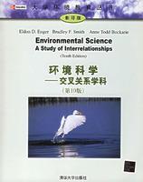 环境科学:交叉关系学科(第10版)