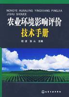 农业环境影响评价技术手册