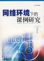 网络环境下的课例研究