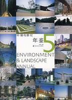 环境与景观年鉴5