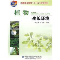 植物生长环境