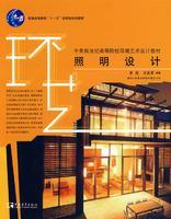 照明设计——中青新世纪高等院校环境艺术设计教材