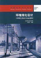 环境绿化设计(环境艺术设计专业适用)