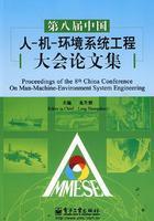 第八届中国人-机-环境系统工程大会论文集