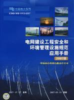电网建设工程安全和环境管理设施规范应用手册(2007版)