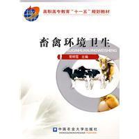 畜禽环境卫生