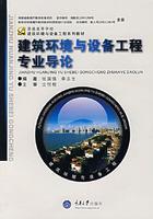 建筑环境与设备工程专业导论