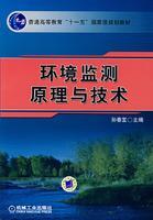 环境监测原理与技术